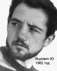 Ицкович Юрий Соломонович