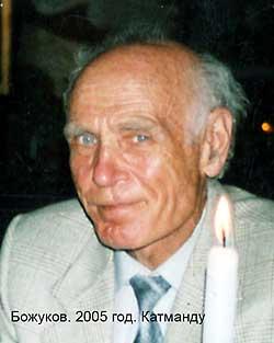 Валентин Божуков