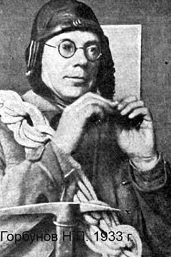Горбунов Николай Петрович