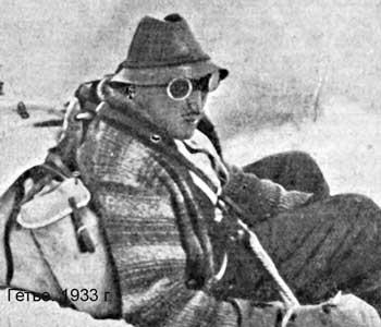 Гетье Александр Федорович
