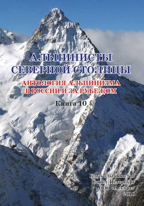 Антология альпинизма в России и за рубежом. Книга 10