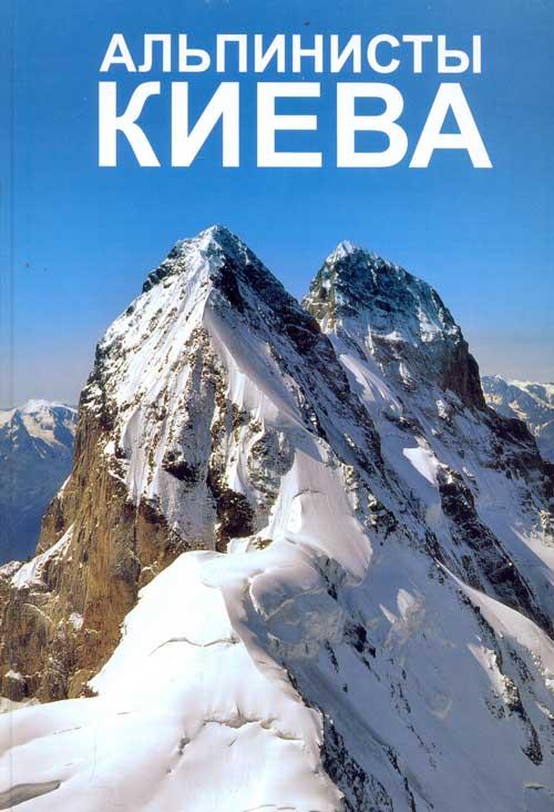 книга «Альпинисты Киева»