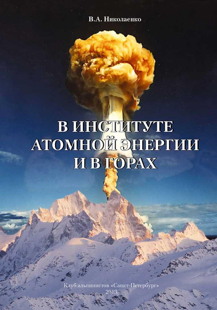 В институте атомной энергии и в горах