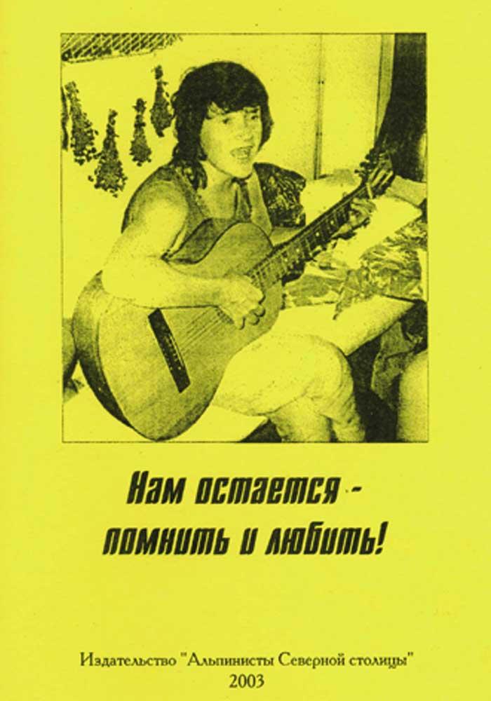 «Нам осталось – помнить и любить!» (памяти Наталии Борисовой) – 2003