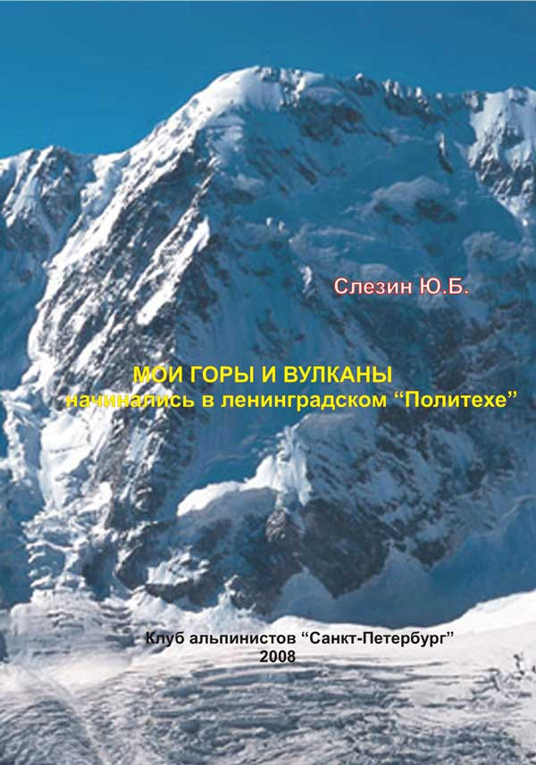 Мои горы и вулканы начинались в ленинградском «Политехе»
